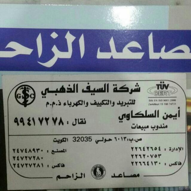 شركة مصاعد بالكويت
